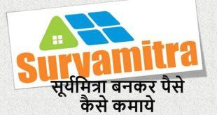 Suryamitra Earn Money