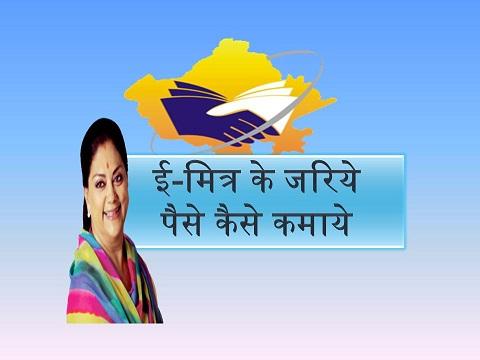 e-mitra earn money