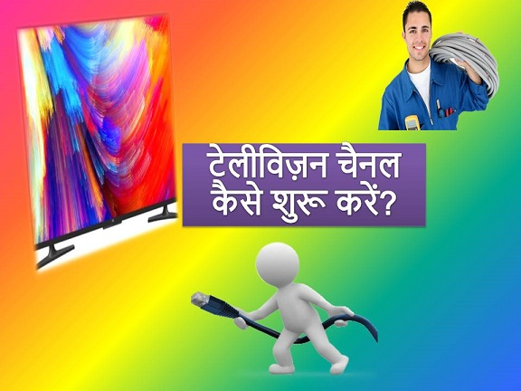 How to Start a Local TV Channel in India