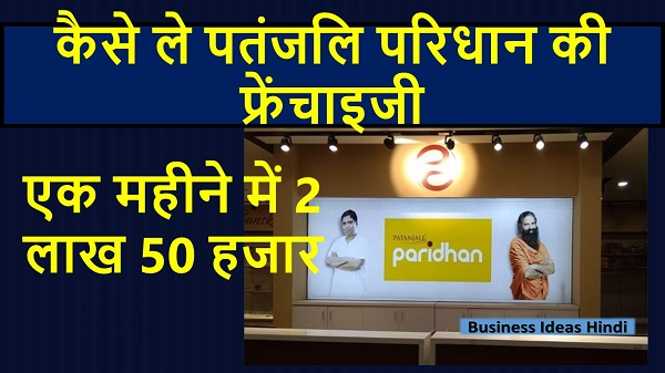 Patanjali Paridhan online franchise Business in India