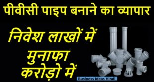 PVC Pipe making Business