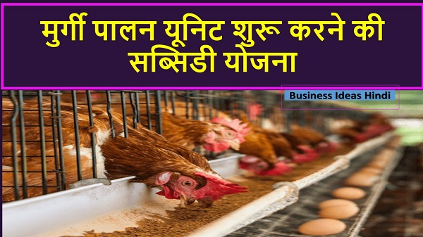 Poultry farming unit subsidy scheme
